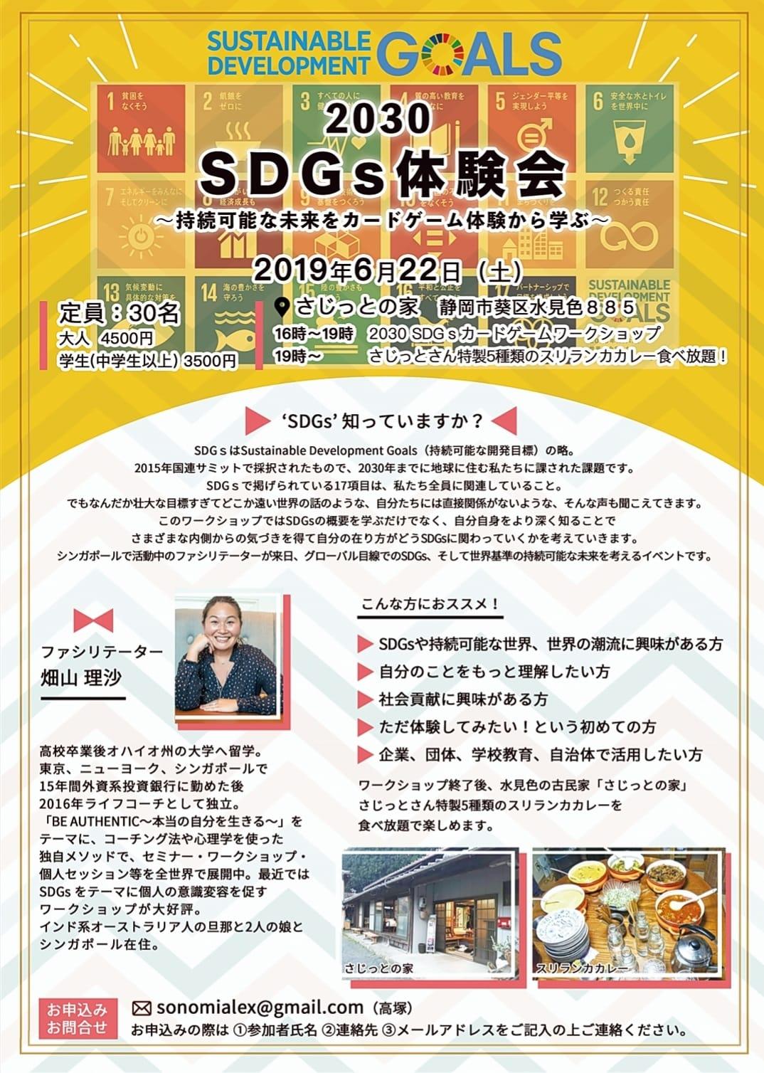 2030 SDGs体験会 ~持続可能な未来をカードゲーム体験から学ぶ~
