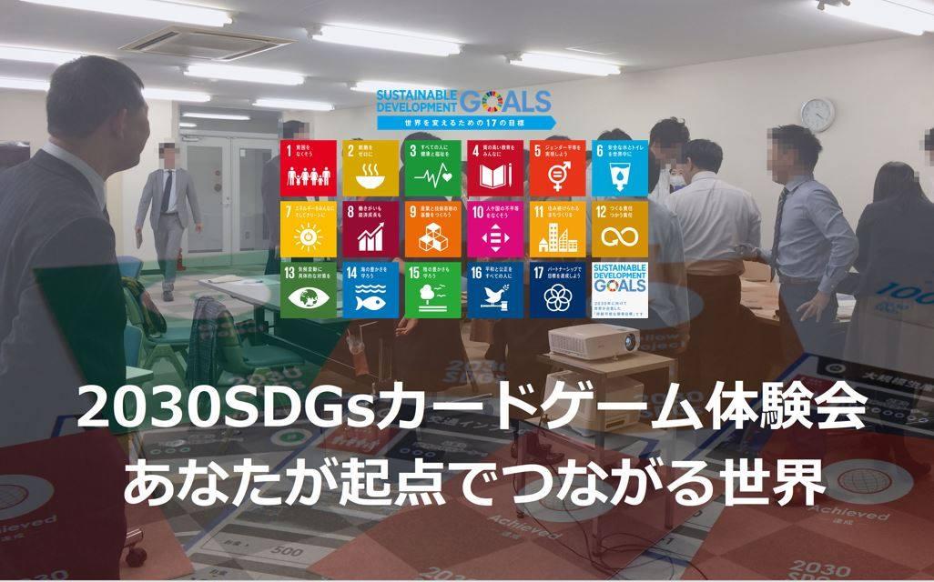 10/27【岡山開催】SDGsカードゲーム~あなたが起点でつながる世界~