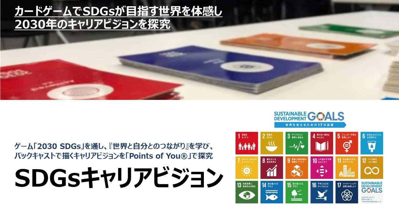 東京[SDGsゲーム × キャリアビジョン]* 2030年の未来探求ワークショップ