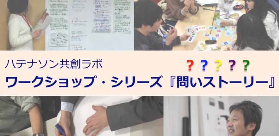 「問いストーリー(エピソード5:2030SDGs)」ハテナソン IN 東京霞ヶ関SENQ