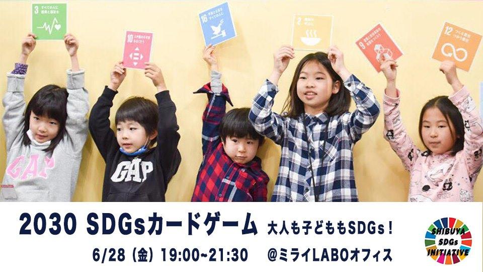 2030SDGsカードゲーム 大人も子どももSDGs!