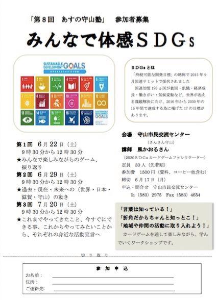 第8回あすの守山塾開催 「みんなで体感SDGs 」全3回講座