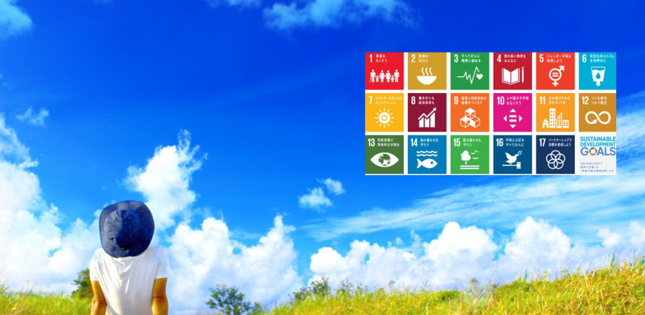 2030SDGs体験会~持続可能な未来をカードゲームから考える~