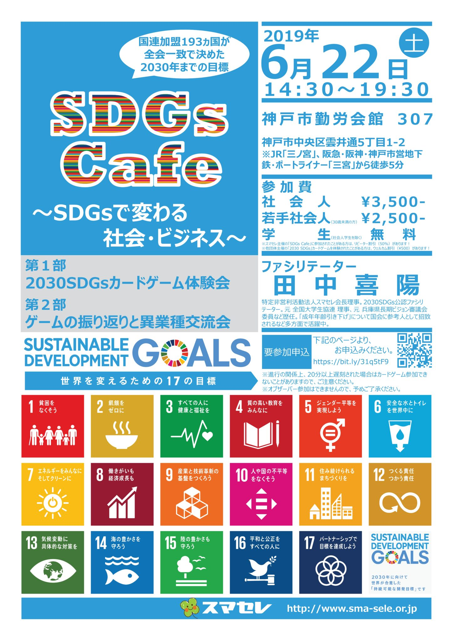 2019/6/22「SDGs Cafe」