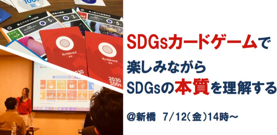 """7/12(金)カードゲームで楽しみながらSDGsの""""本質""""を理解する"""