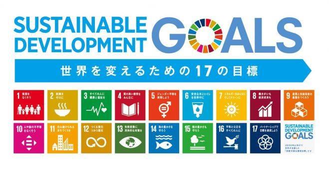 SDGs Gameで世界の動きを実感しよう!YCC代々木八幡