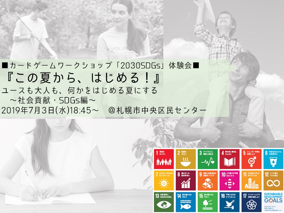 札幌7/3◆「2030SDGs」体験会◆ ユースも大人も、何かをはじめる夏にする