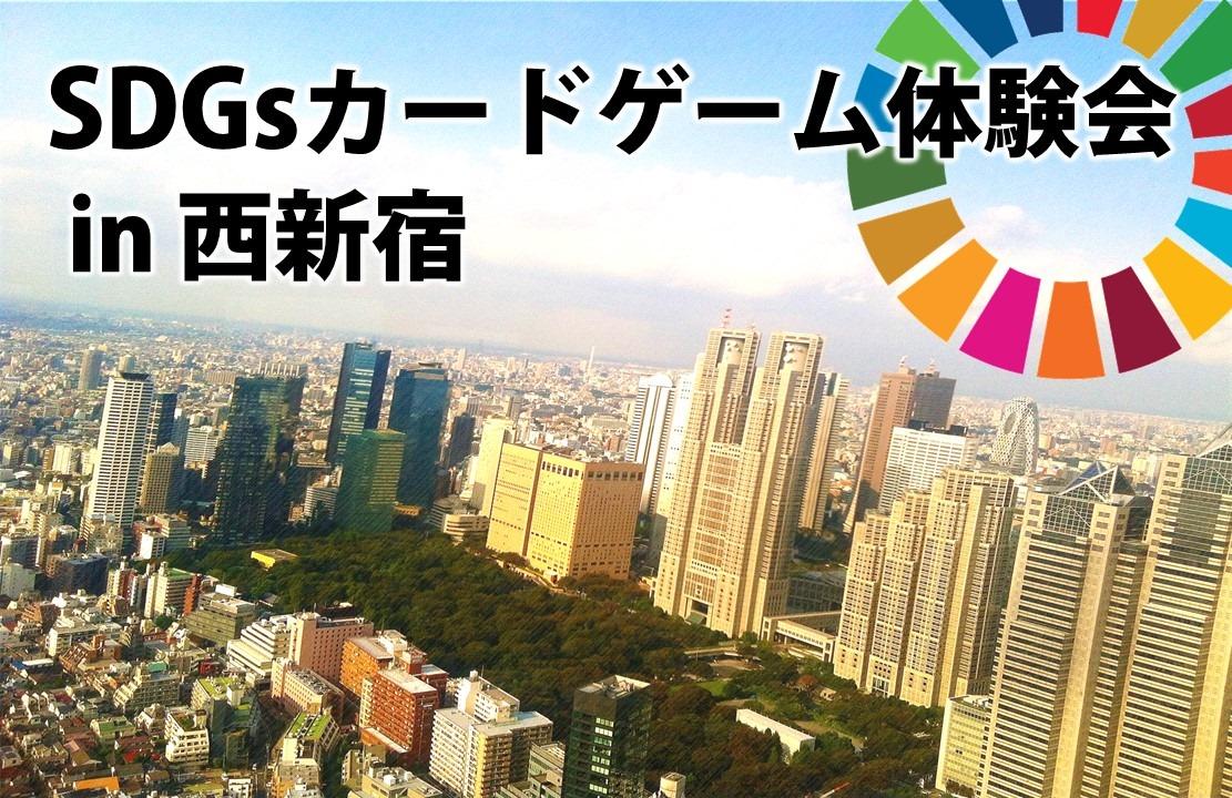 SDGsカードゲーム体験会【経営企画・事業開発・人材育成ご担当者様向け】SDGsの本質とビジネスの可能性