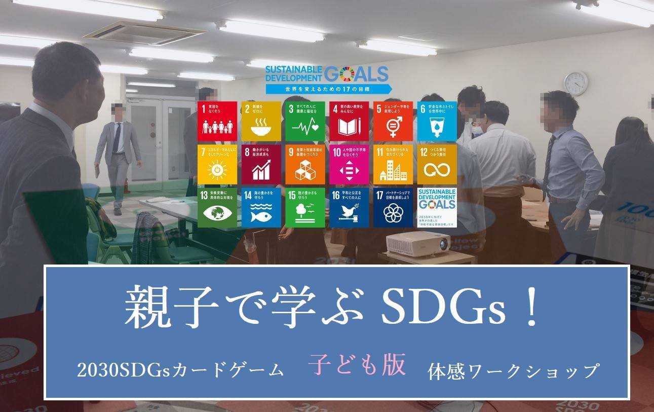 7/20【東京・三田開催】「親子で学ぶSDGs」2030SDGsカードゲーム子ども版ワークショップ