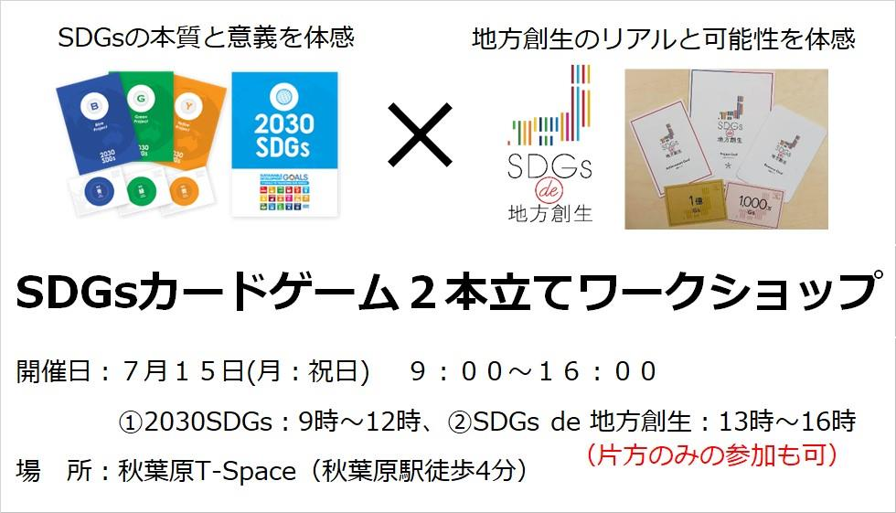 (主にSDGs推進担当向け)SDGsカードゲーム2本立てワークショップ〜SDGsの本質と意義を体感しつくす1日〜