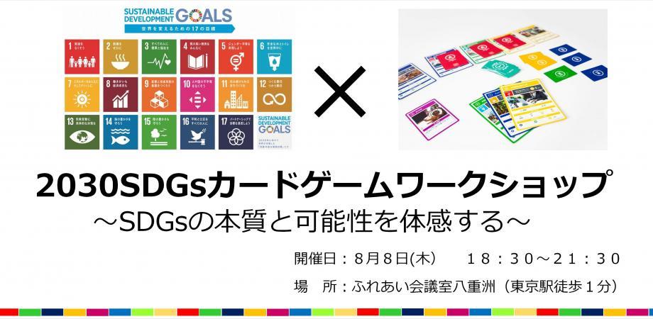 (主にSDGs担当向け)2030SDGsカードゲームワークショップ~SDGsの本質と意義を体感する~