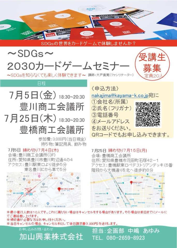 ~SDGs~ 2030SDGsカードゲームセミナー