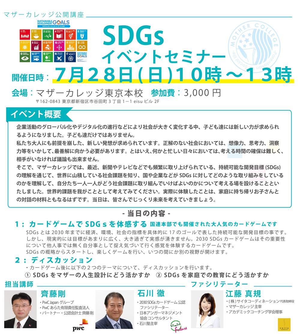 マザーカレッジ公開講座「SDGsイベントセミナー」