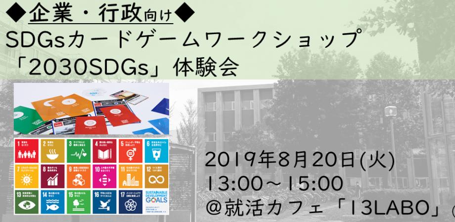 【8月・札幌】◆企業・行政向け◆8/20カードゲームワークショップ「2030SDGs」体験会