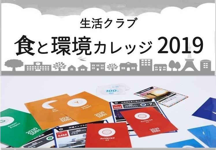 2019年7月27日(土)SDGsカードゲーム(本部)