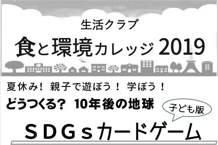 2019年8月6日(火)SDGsカードゲーム《子ども版》(本部)