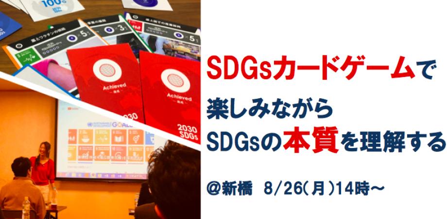 """8/26(月)カードゲームで楽しみながらSDGsの""""本質""""を理解する"""