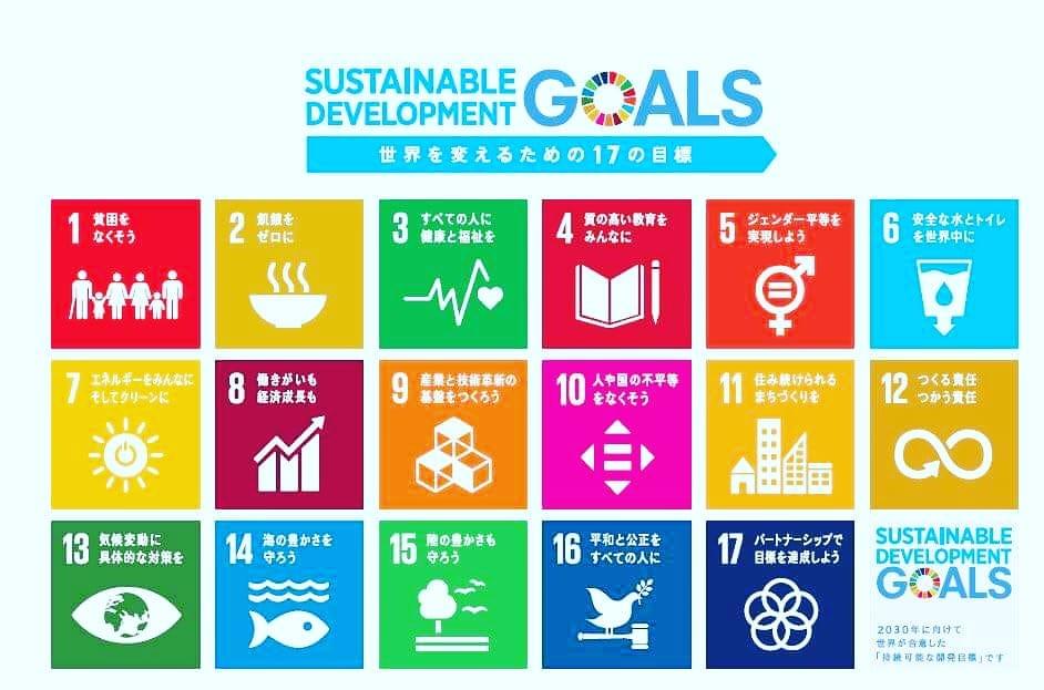 SDGsを体感してみませんか?