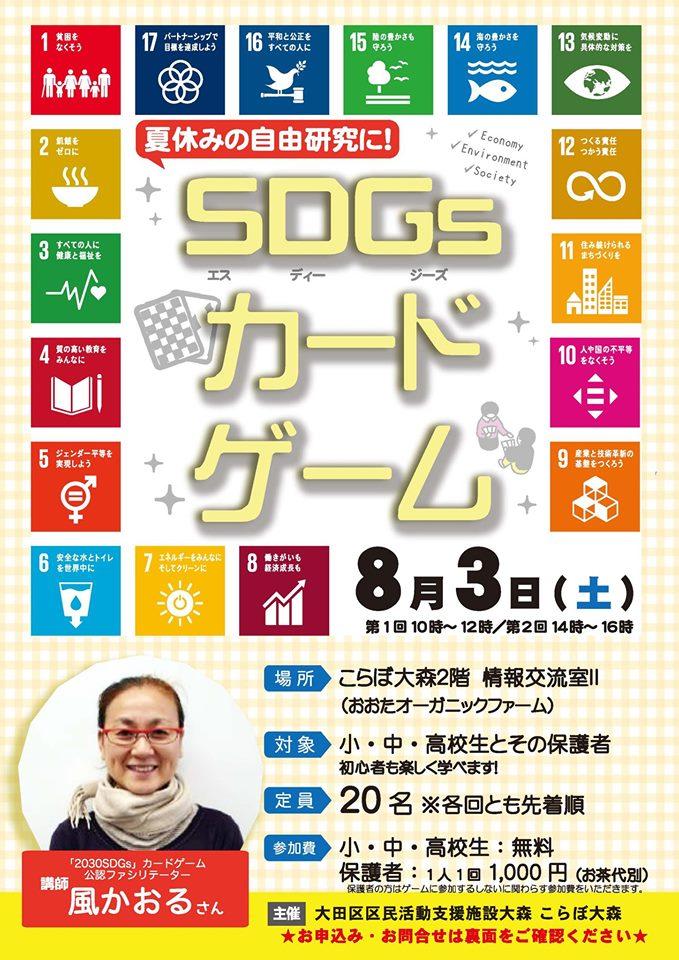 8/3【夏休みの自由研究に!】SDGsカードゲーム@こらぼ大森