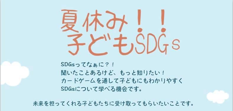 夏休み!!子どもSDGs