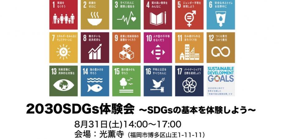 2030SDGs体験会 〜SDGsの基本を体験しよう〜