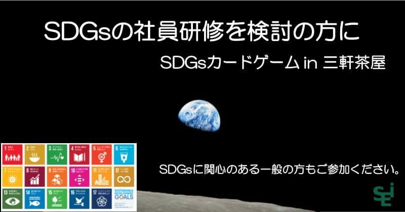 SDGs企業研修を検討の方に最適なワークショップを開催 SDGsに関心のある一般の方も是非ご参加ください。