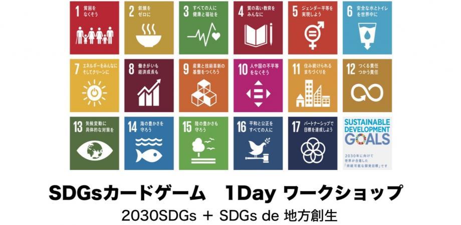 SDGsカードゲーム 1Day ワークショップ in 柳川 2030SDGs+SDGs de 地方創生