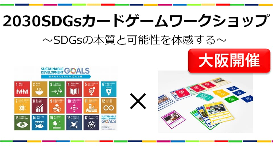 【大阪開催】2030SDGsカードゲームワークショップ〜SDGsの本質と可能性を体感する〜(主にSDGs推進担当向け)