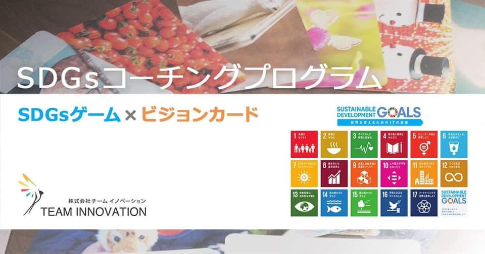 SDGsゲームxビジョンカードコーチング体験会