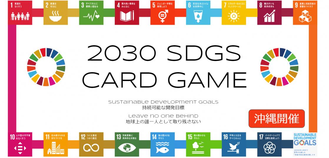 【沖縄開催】2030SDGsカードゲームワークショップ ~SDGsの基本を理解し、ブロックチェーンの本質を活用しよう~