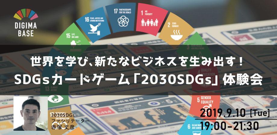9月10日 世界を学び、新たなビジネスを生み出す!SDGsカードゲーム「2030SDGs」体験会