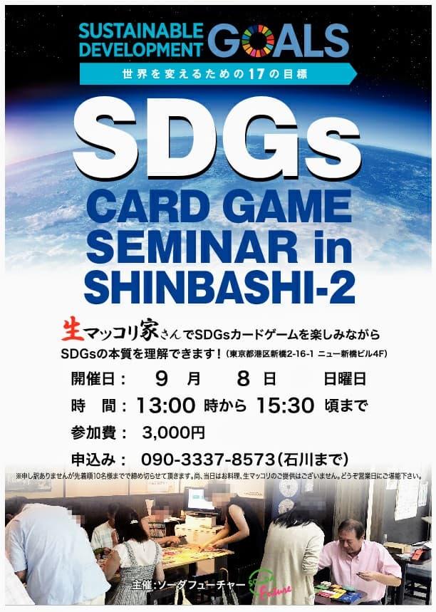 SDGs カードゲームセミナー in 新橋