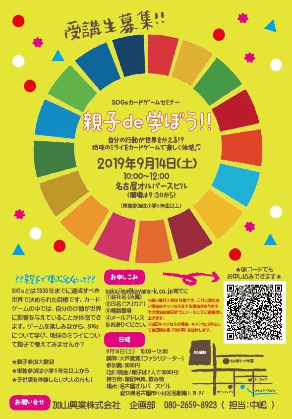 SDGsカードゲームセミナー 親子de遊ぼう!!
