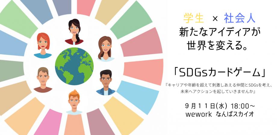 【学生と社会人が考えるSDGs】新たなアイデアが世界を変える! 「SDGsカードゲーム」