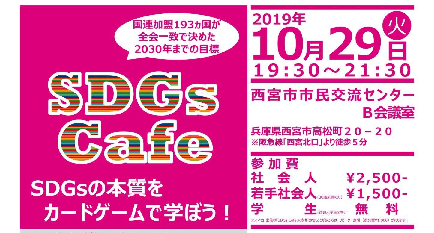 2019/10/29「SDGs Cafe」