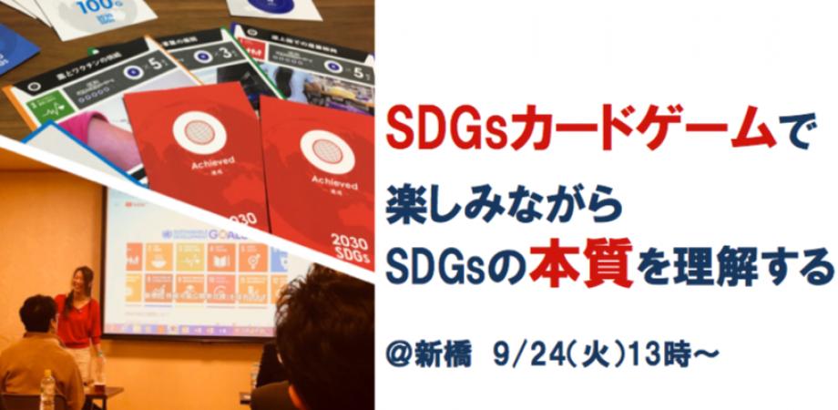 """9/24(火)カードゲームで楽しみながらSDGsの""""本質""""を理解する"""