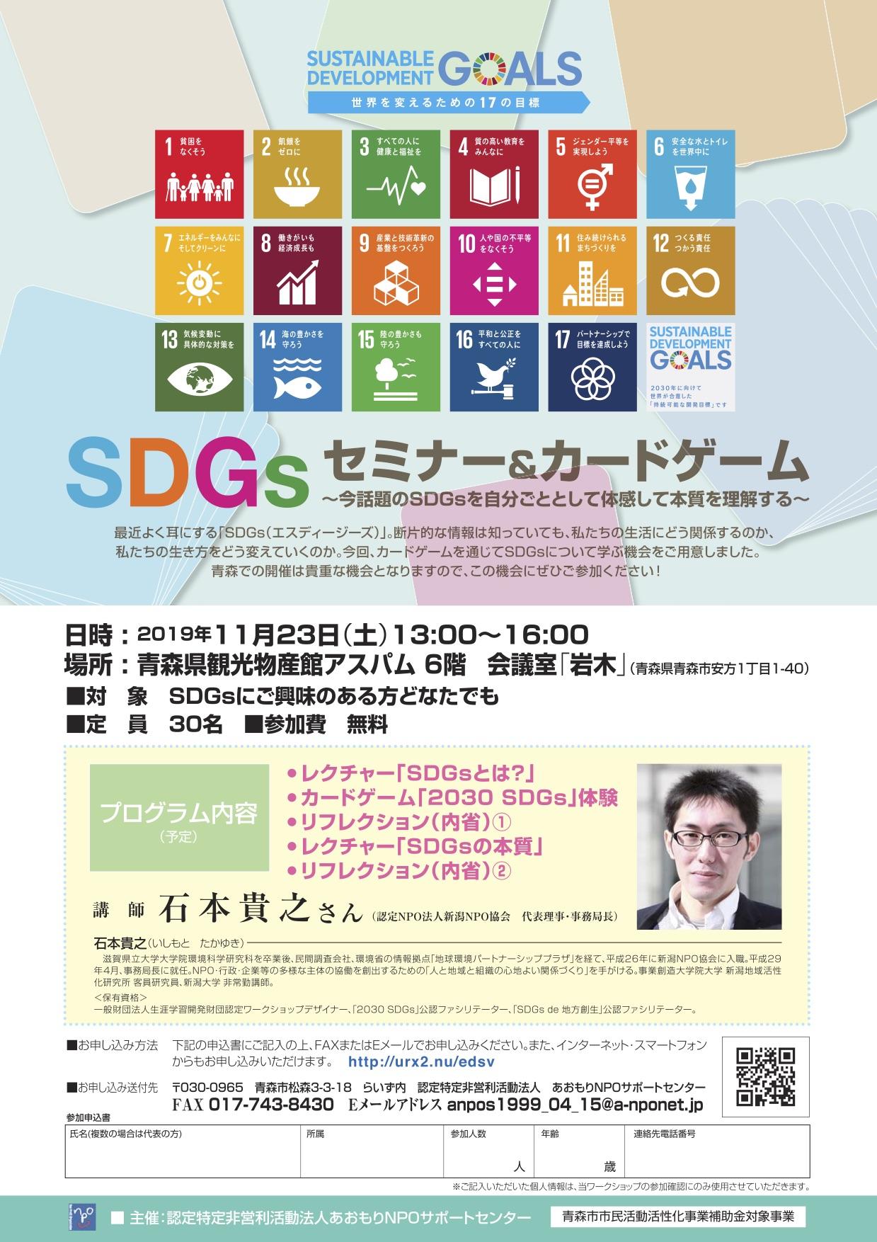 SDGsセミナー&カードゲーム11月23日(土)開催!