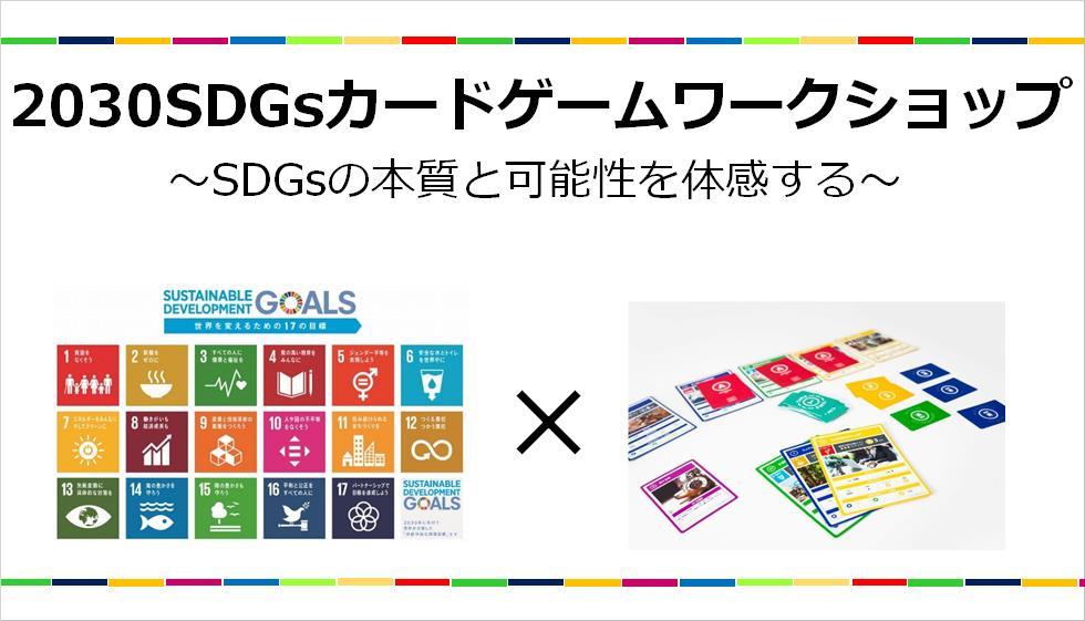 2030SDGsカードゲームワークショップ〜SDGsの本質と可能性を体感する〜