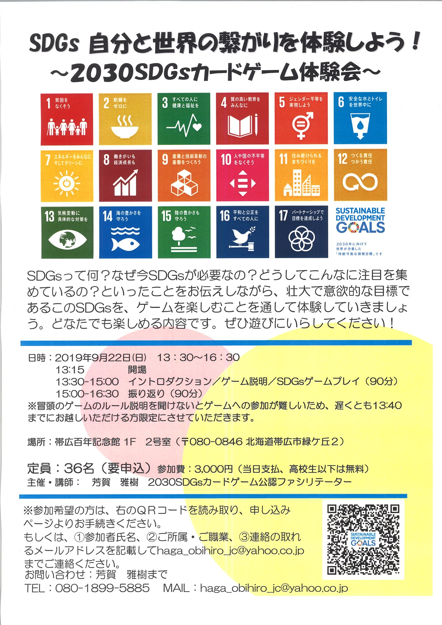 SDGs自分と世界の繋がりを体験しよう!~2030SDGsカードゲーム体験会~
