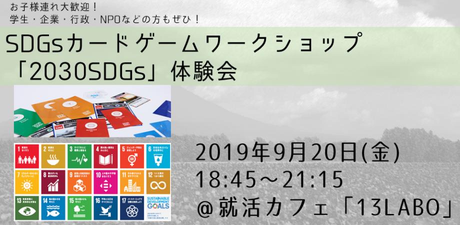 【9月・札幌】9/20カードゲームワークショップ「2030SDGs」体験会