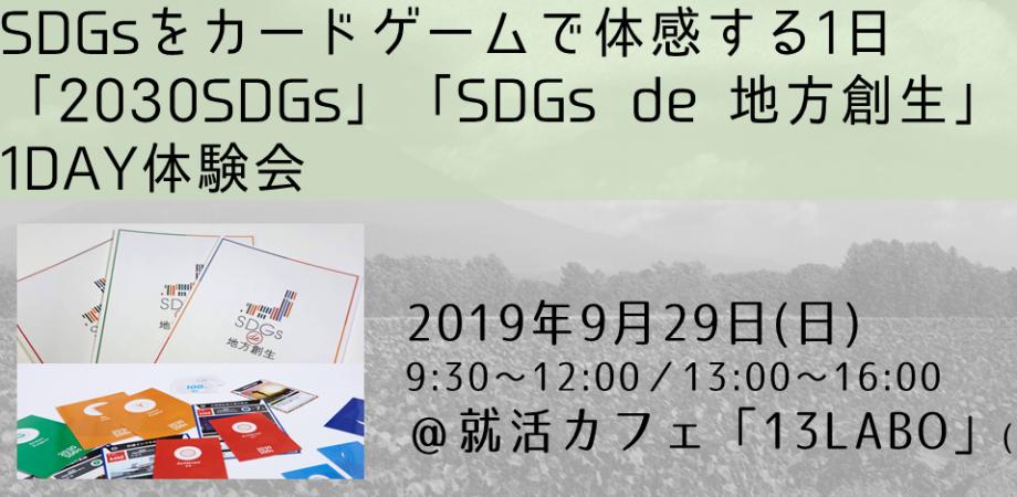 【9月・札幌】9/29カードゲームワークショップ「2030SDGs」「SDGs de 地方創生」1DAY体験会