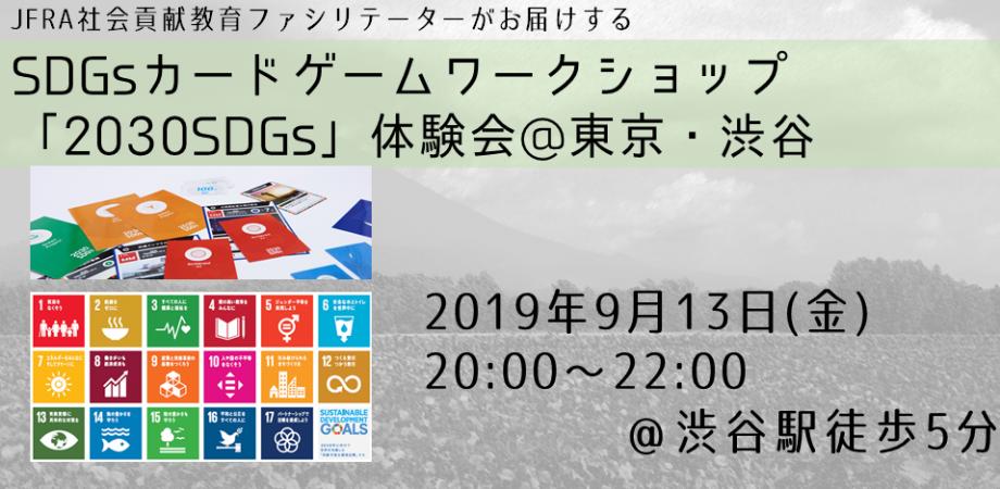 ※緊急開催【東京・9/13夜20時~】カードゲームワークショップ「2030SDGs」体験会