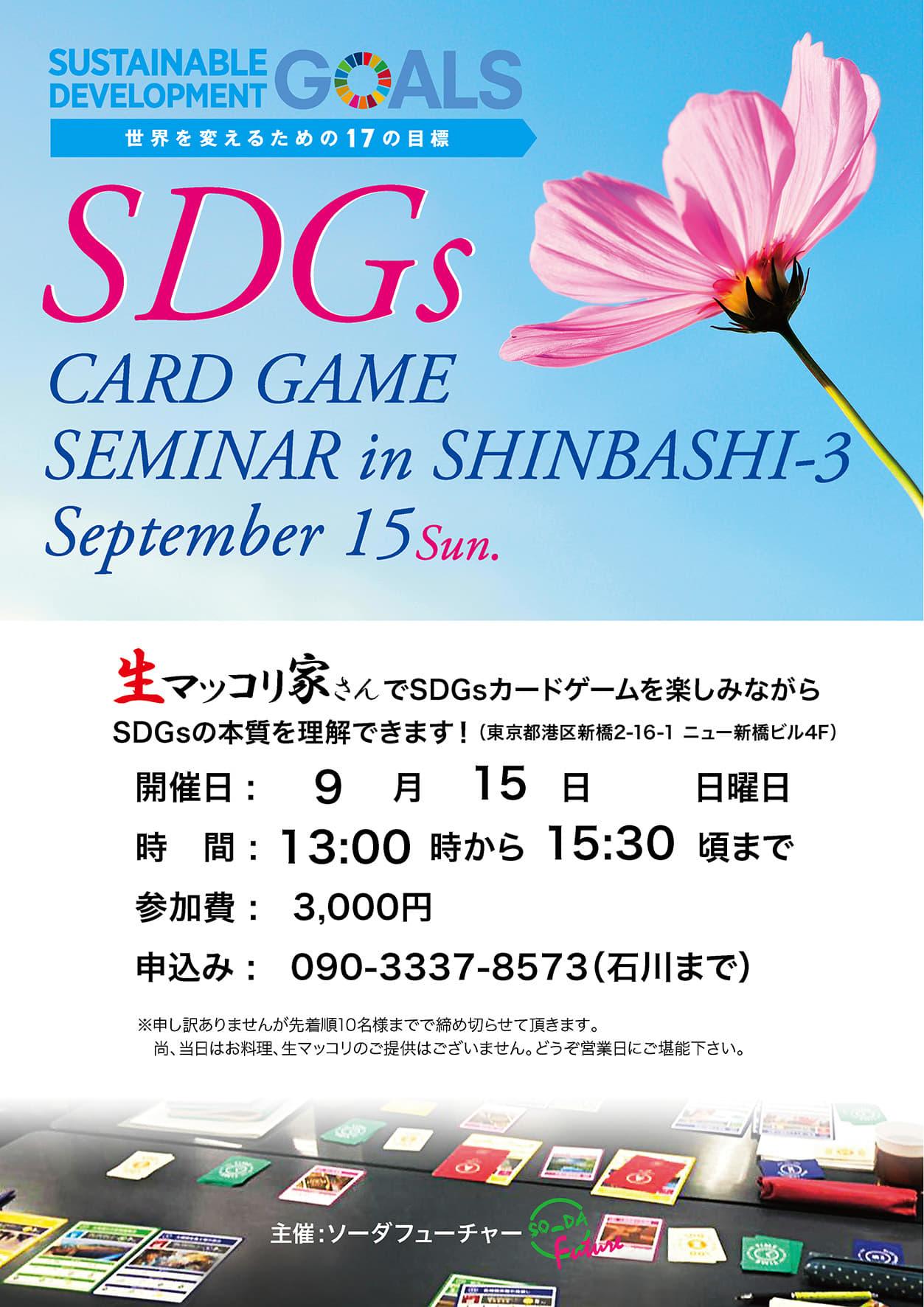 SDGsカードゲームセミナー in 新橋