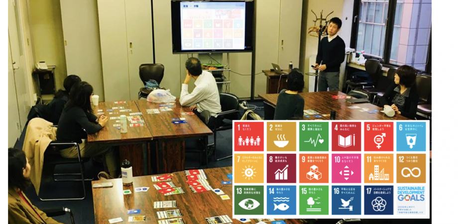 9/18夜活「半径3mのSDGsアクション」2030 SDGs カードゲーム①