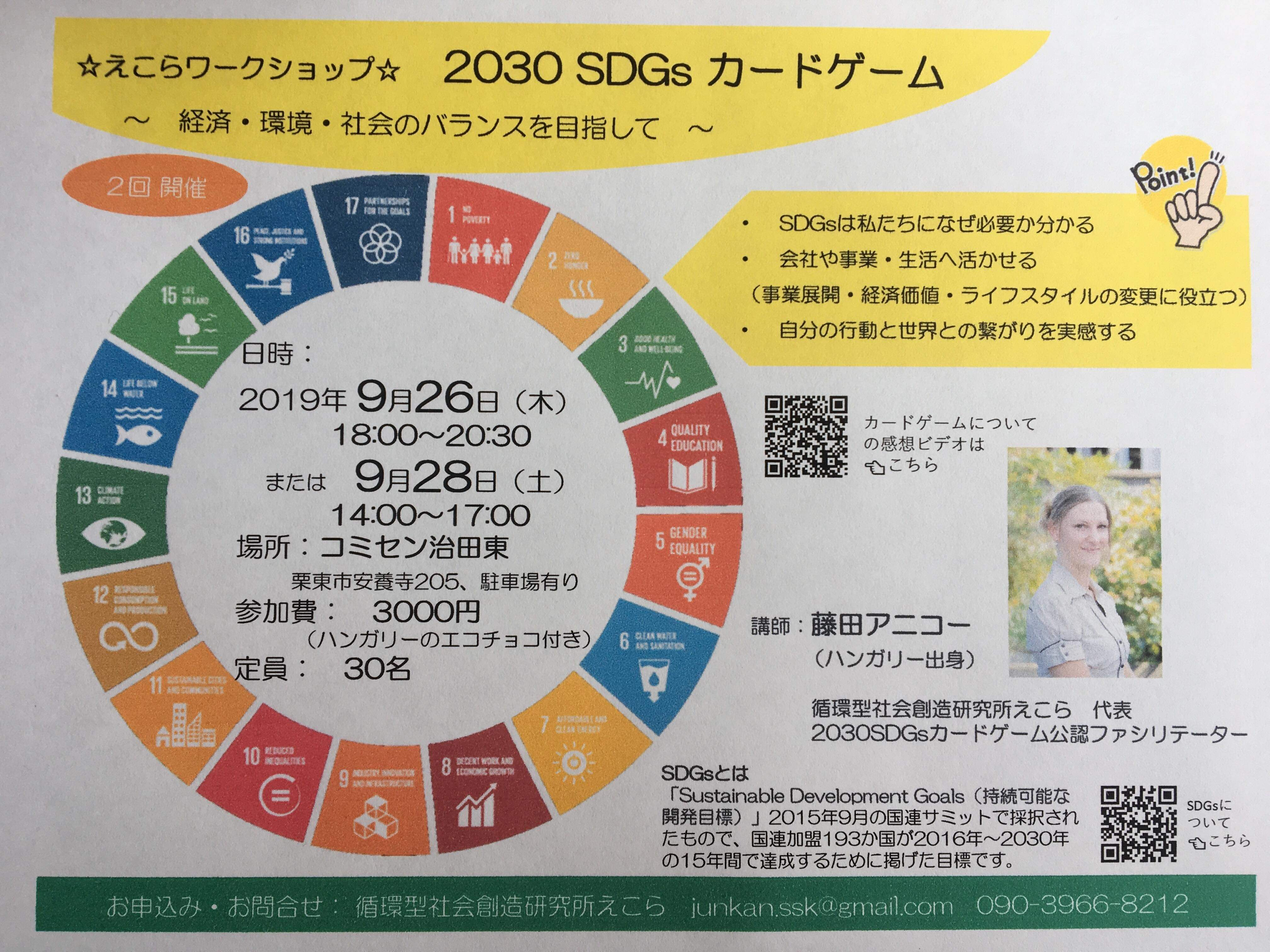 9/26開催 ☆えこらワークショップ☆ 2030SDGs カードゲーム ~経済・環境・社会のバランスを目指して~