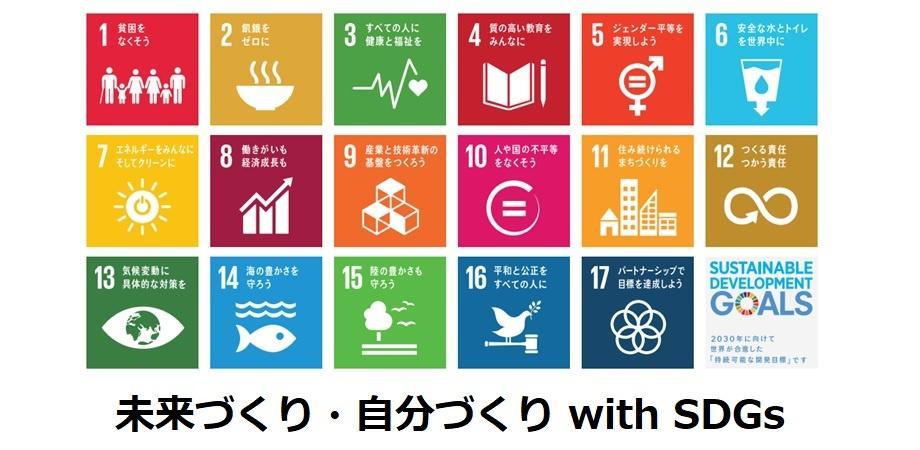 【9/28 横浜】ゲームでSDGsを体感しよう 〜未来づくり・自分づくり with SDGs〜