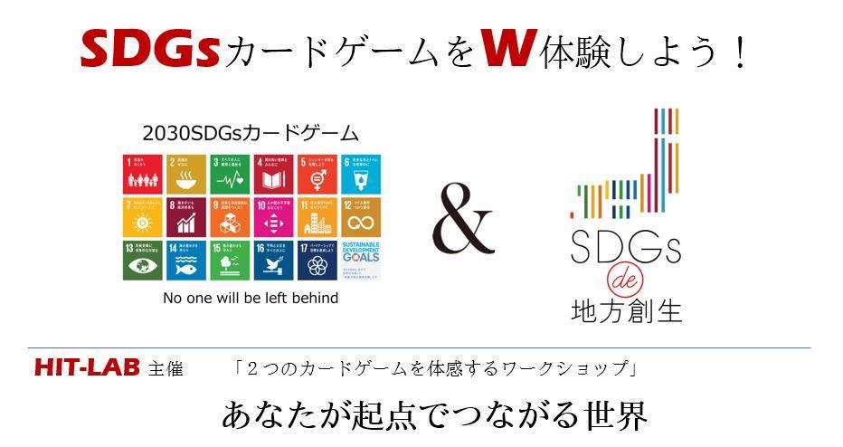 11/9土【岡山開催】~2種類のSDGsカードゲームを体感~「今日は、まるまるSDGs!」