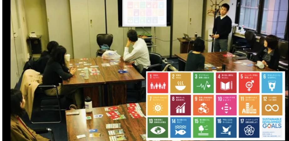 【10/23銀座開催】SDGsは知識じゃない~世界観を体験してマインドを高めよう! 夜活「半径3mのSDGsアクション」カードゲーム2030SDGs