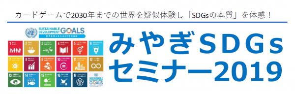 みやぎSDGsセミナー2019