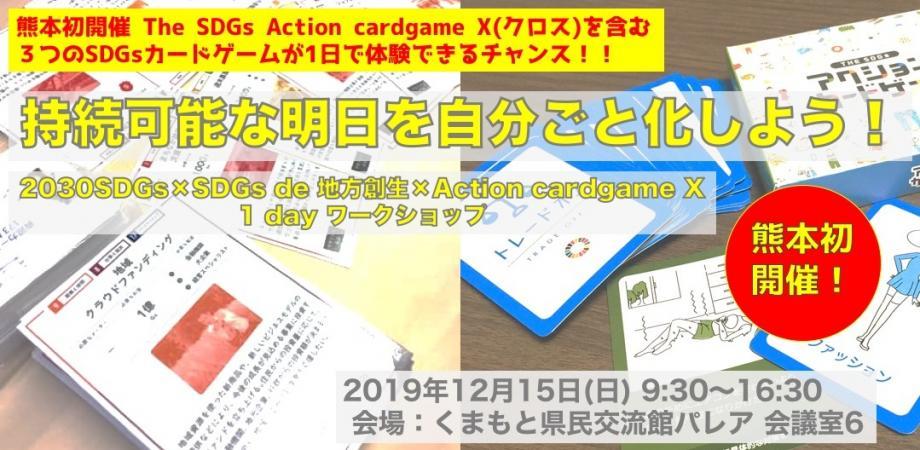 【熊本初開催 The SDGs Action cardgame X(クロス)を含む 3つのSDGsカードゲームが1日で体験できるチャンス!!】持続可能な明日を自分ごと化しよう! 2030SDGs × SDGs de 地方創生 × Action cardgameクロス1 day ワークショップ